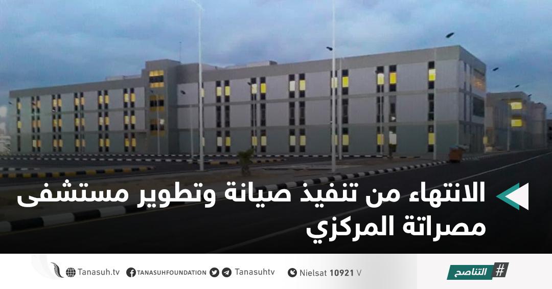 الانتهاء من تنفيذ صيانة وتطوير مستشفى مصراتة المركزي