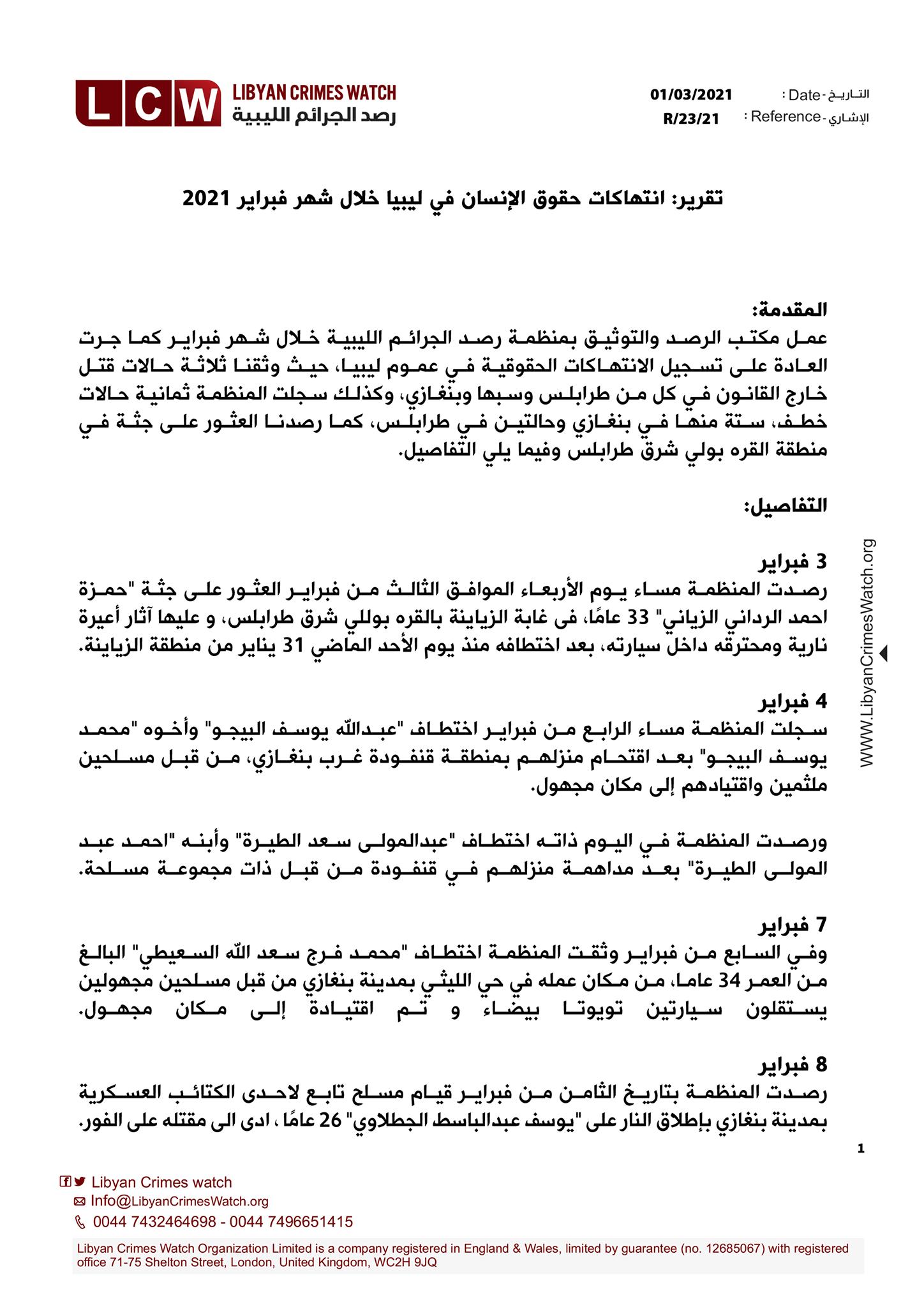 منظمة رصد تنشر تقريراً لانتهاكات حقوق الإنسان في ليبيا خلال شهر فبراير